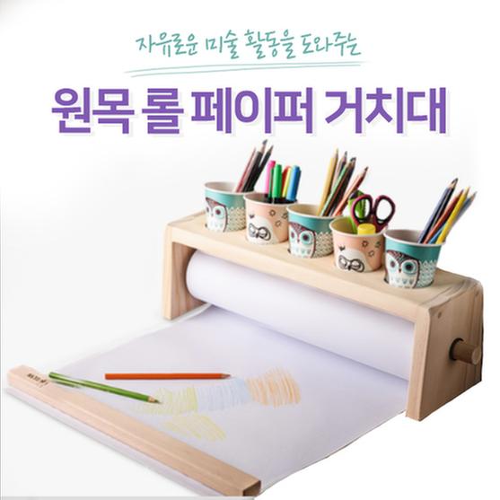 [교구] 아이스타 - 원목 롤페이퍼 거치대 세트(롤페이퍼+종이컵6개 추가증정)
