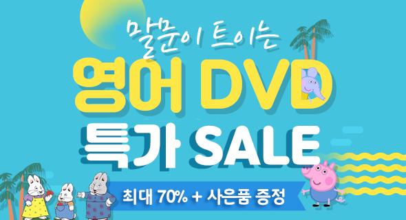 영어 DVD 특가 SALE~!
