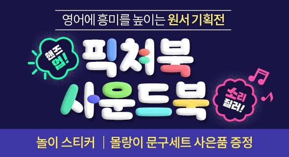 9월 원서_픽쳐북&사운드북 기획전