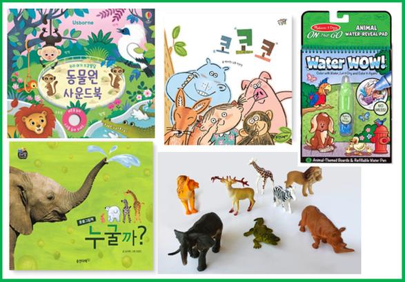 [세트] 쉽게 배우는 동물친구들 ( 사운드북 1종 + 책2종 + 워터와우 교구1종 + 동물피규어 8종)