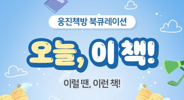 [북큐레이션] 오늘, 이 책!