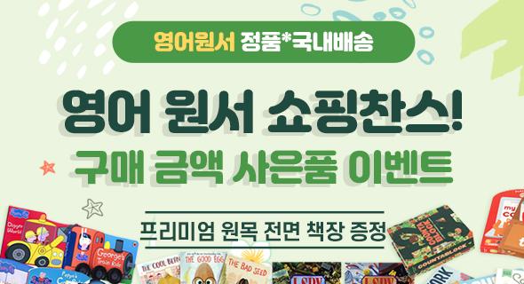 원서 구매금액 기획전(10/16~)