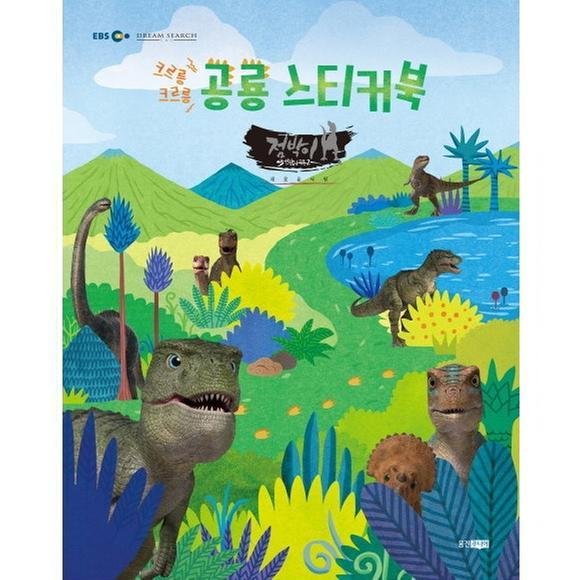 [단행본] 크르릉 크르릉 공룡 스티커북 (점박이 한반도의 공룡 2)