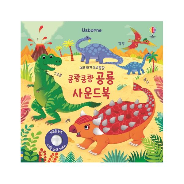 [단행본] 어스본 쿵쾅쿵쾅 공룡 사운드북 ㅣ 우리 아기 오감발달 ㅣ 보드북