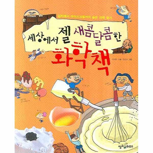 [도서] 세상에서 젤 새콤달콤한 화학책
