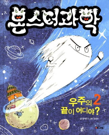 [도서] 몬스터 과학. 2: 우주의 끝이 어디야