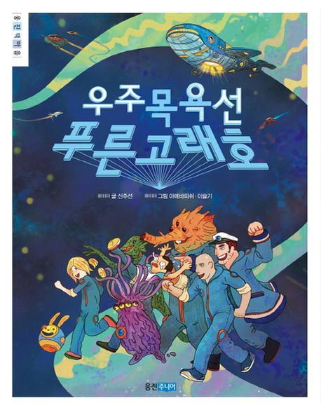 [도서] 우주목욕선 푸른 고래호
