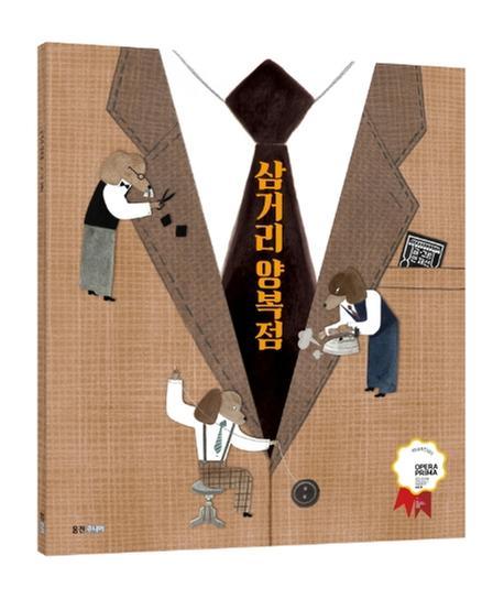 [도서] 삼거리 양복점(빅북)