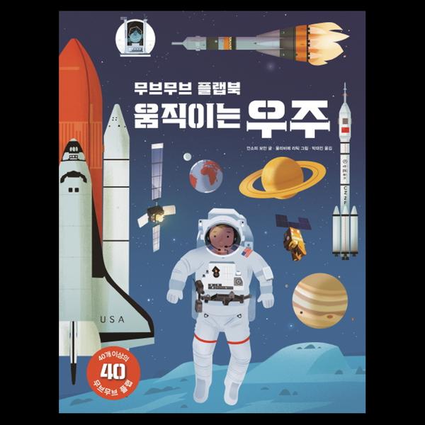 [도서] 무브 무브 플랩북 움직이는 우주