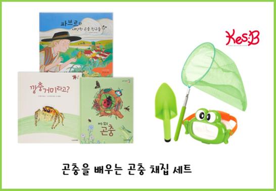 [세트] 곤충을 배우는 곤충채집 5종세트 (도서 3종 + 채집교구세트 + 셀프스케치북)