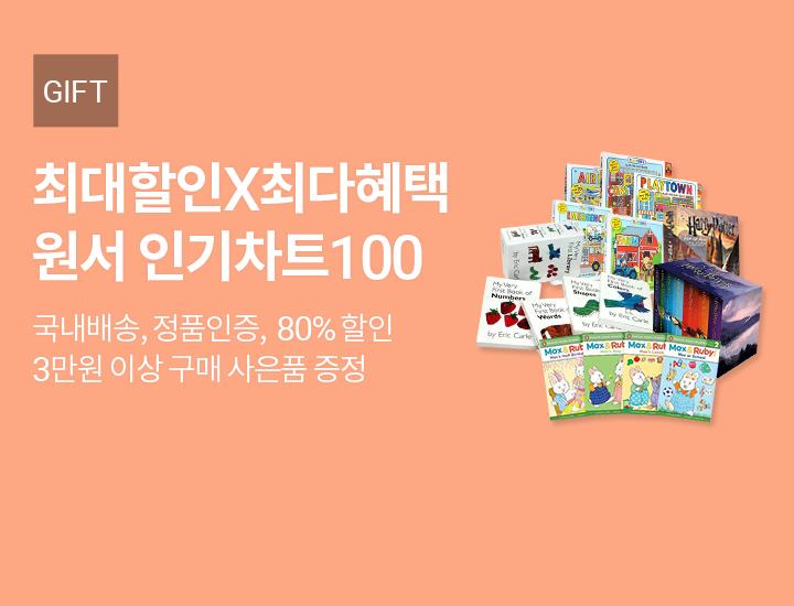 [원서] 구매금액기획전_인기차트100