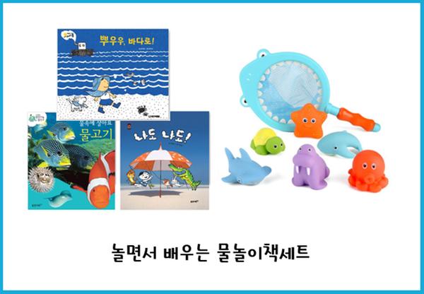 [세트] 놀면서 배우는 물놀이책세트 (도서3권+물놀이 교구1종+셀프스케치북)