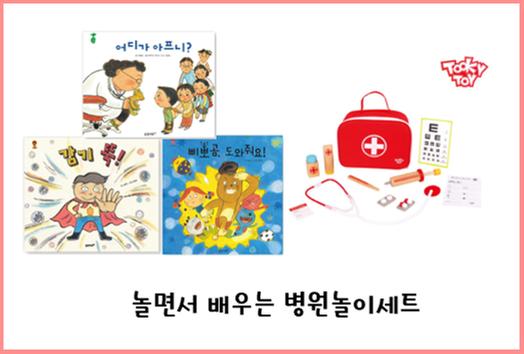 [세트] 놀면서 배우는 병원놀이 5종세트 (책3권+병원놀이교구1종+셀프스케치북)