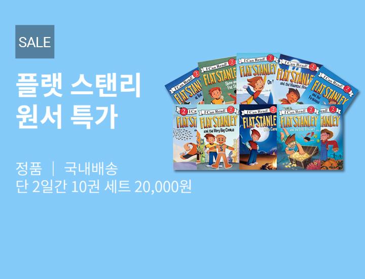 [원서특가] 플랫스탠리 리더스북 10권