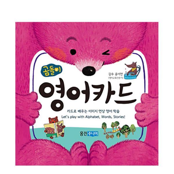 [도서] 곰돌이 영어카드
