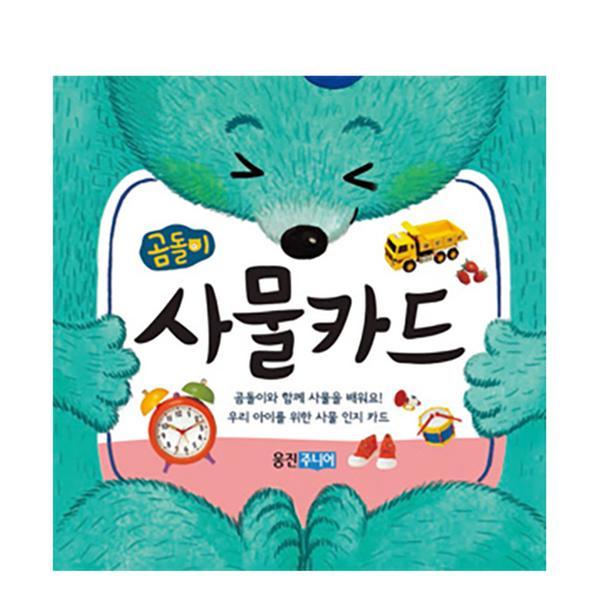 [도서] 곰돌이 사물카드