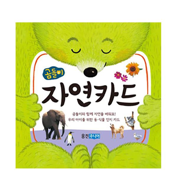 [도서] 곰돌이 자연카드
