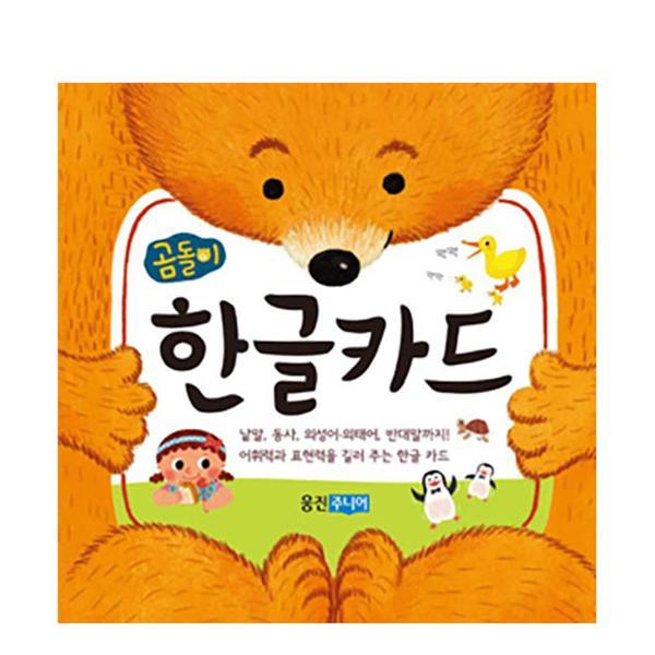 [도서] 곰돌이 한글카드