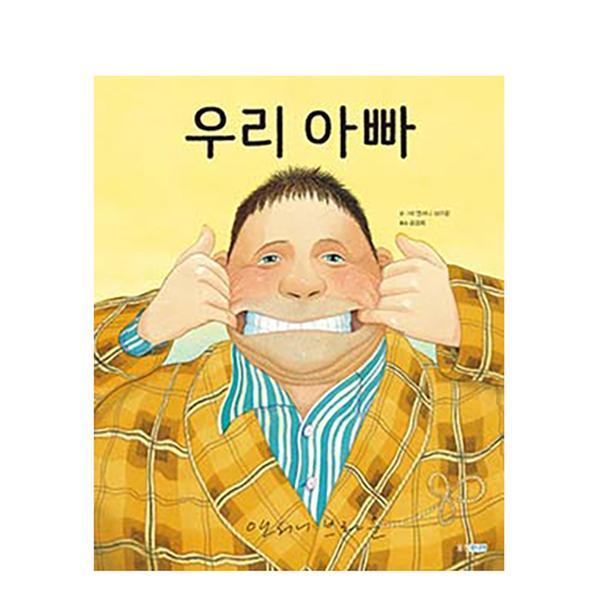 [도서] 우리 아빠