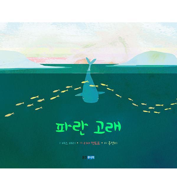[도서] 파란 고래