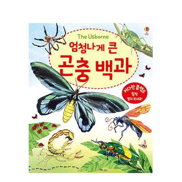 [도서] 엄청나게 큰 곤충 백과