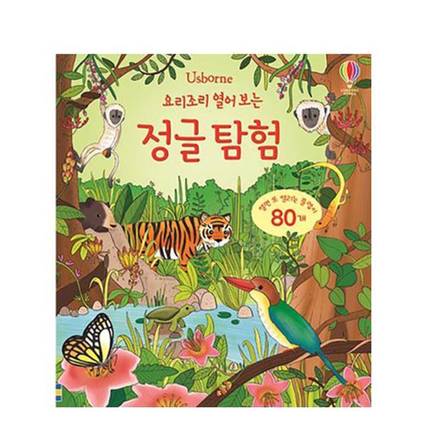 [도서] 요리조리 열어보는 정글 탐험