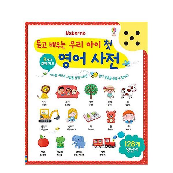 [도서] 듣고 배우는 우리 아이 첫 영어 사전