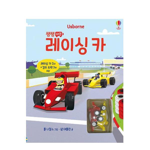[도서] 쌩쌩 태엽 레이싱 카 (레이싱 카 2대+경주 트랙 3개 포함)