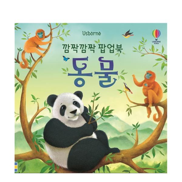 [도서] 깜짝깜짝 팝업북 동물
