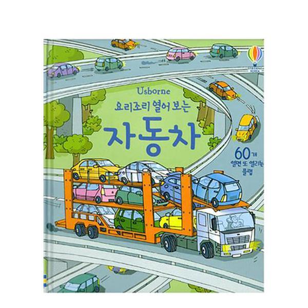 [도서] 요리조리 열어보는 자동차