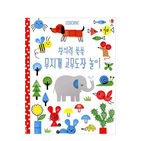 [도서] 창의력 쑥쑥 무지개 고무도장 놀이