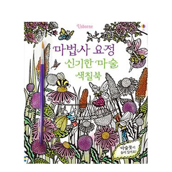 [도서] 마법사 요정 신기한 마술 색칠북 (책 + 마술붓)