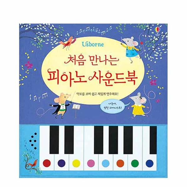 [도서] 처음 만나는 피아노 사운드북