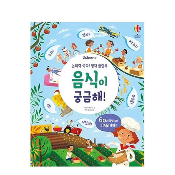 [도서]어스본_논리력쑥쑥영재플랩북_음식이궁금해
