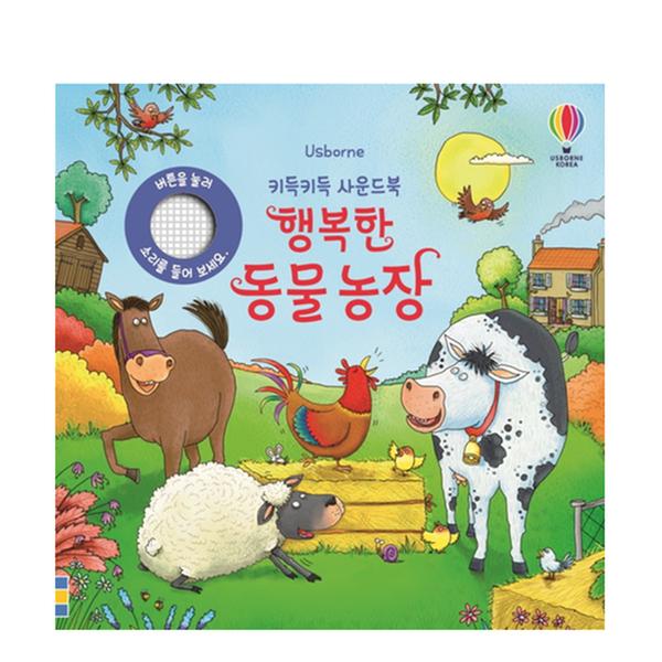 [도서] 키득키득 사운드북 행복한 동물 농장