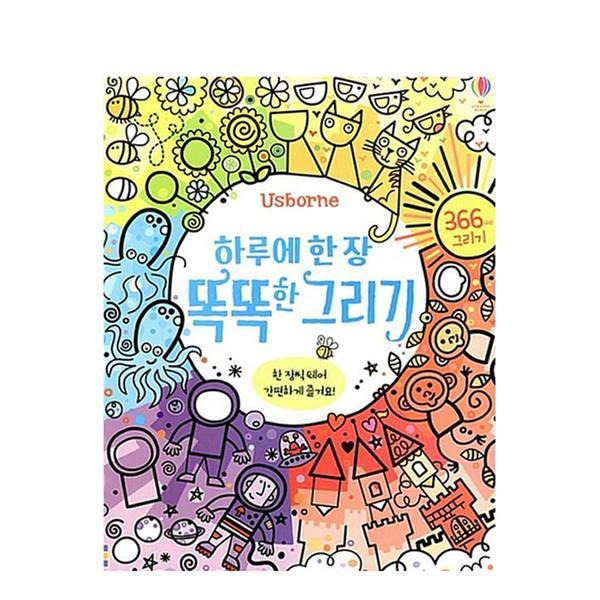 [도서] 하루에 한 장 똑똑한 그리기