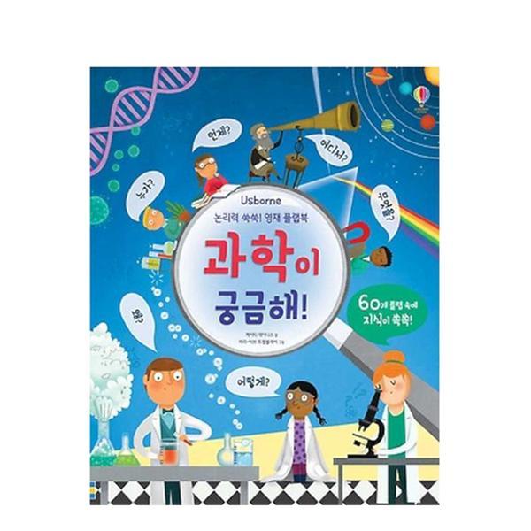 [도서] 과학이 궁금해!