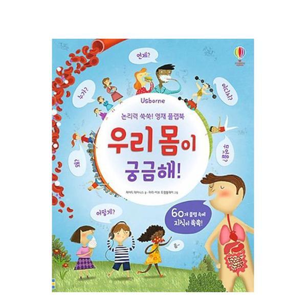 [도서] 우리 몸이 궁금해!