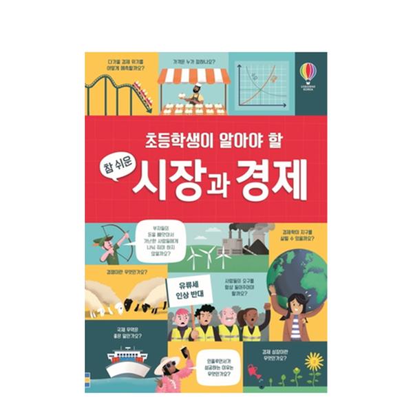[도서] 초등학생이 알아야 할 참 쉬운 시장과 경제