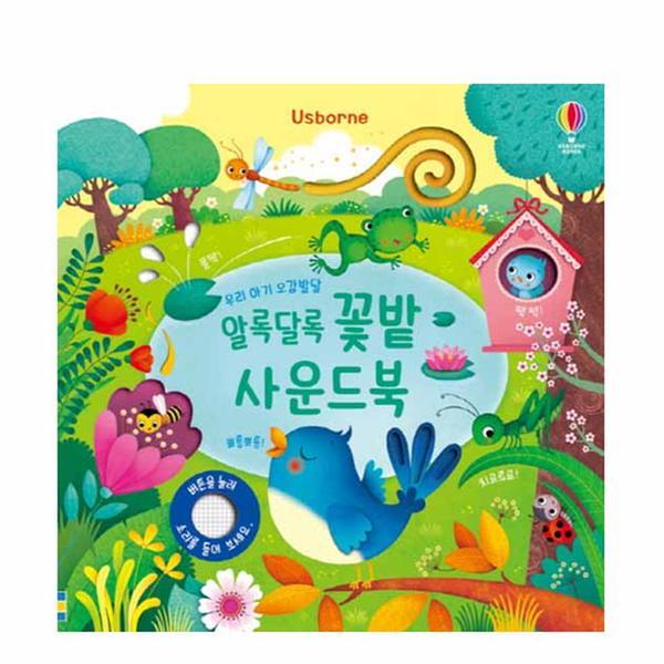 [도서] 알록달록 꽃밭 사운드북