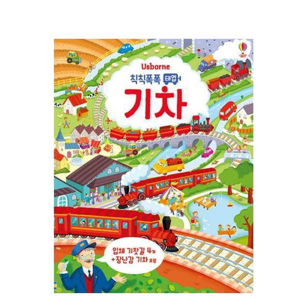 [도서] 칙칙폭폭 태엽 기차 (입체 기찻길 4개 + 장난감 기차 포함)