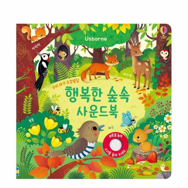 [도서] 행복한 숲속 사운드북