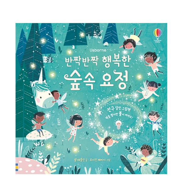 [도서] 반짝반짝 행복한 숲속요정