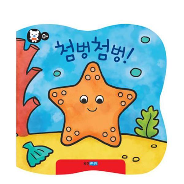 [도서] 첨벙첨벙! 마법의 목욕책