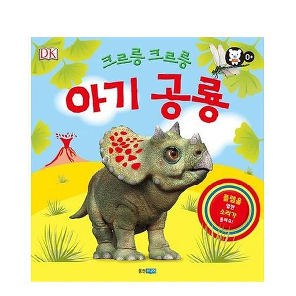 [도서] 크르릉 크르릉 아기공룡