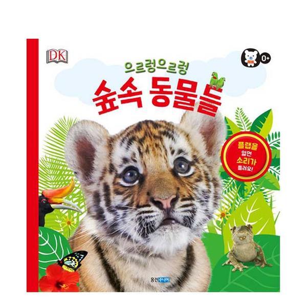 [도서] 으르렁 으르렁 숲속 동물들