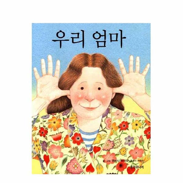 [도서] 우리 엄마