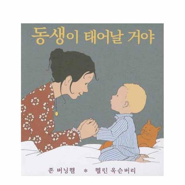 [도서] 동생이 태어날 거야