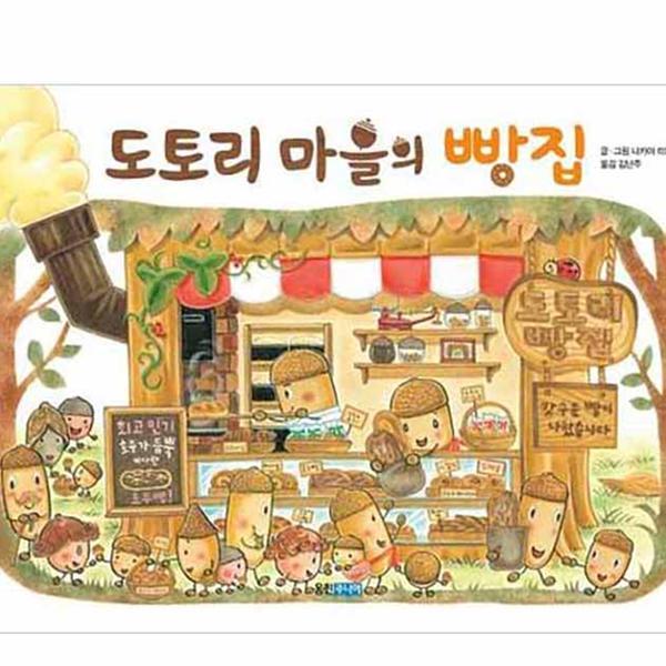 [도서] 도토리 마을의 빵집