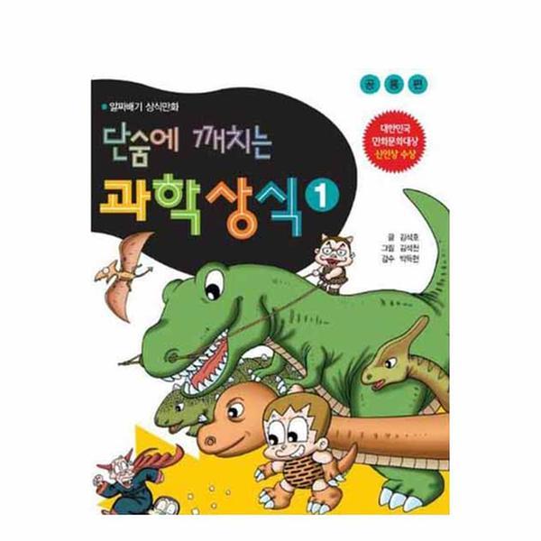[도서] 단숨에 깨치는 과학 상식 1 - 공룡 편